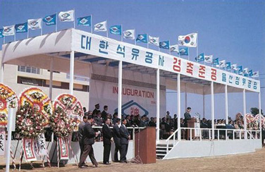 1979-1969 The Korea Oil Corporation (1962), Korea's first refining and chemical company. Led economic development based on the petroleum industry.